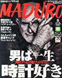 MADURO(マデュロ) 2015年 08 月号 [雑誌]