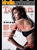 Tarzan(ターザン) 2019年5月23日号 No.764 [カラダデザインpart2 ターゲットは[胸?背中?肩?腕?尻]部位別トレ] [雑誌]
