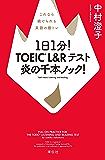 1日1分! TOEIC L&Rテスト 炎の千本ノック!