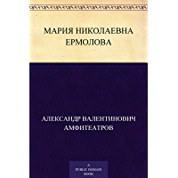 Мария Николаевна Ермолова (Russian Edition)