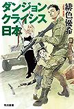 ダンジョンクライシス日本 (ハヤカワ文庫JA)