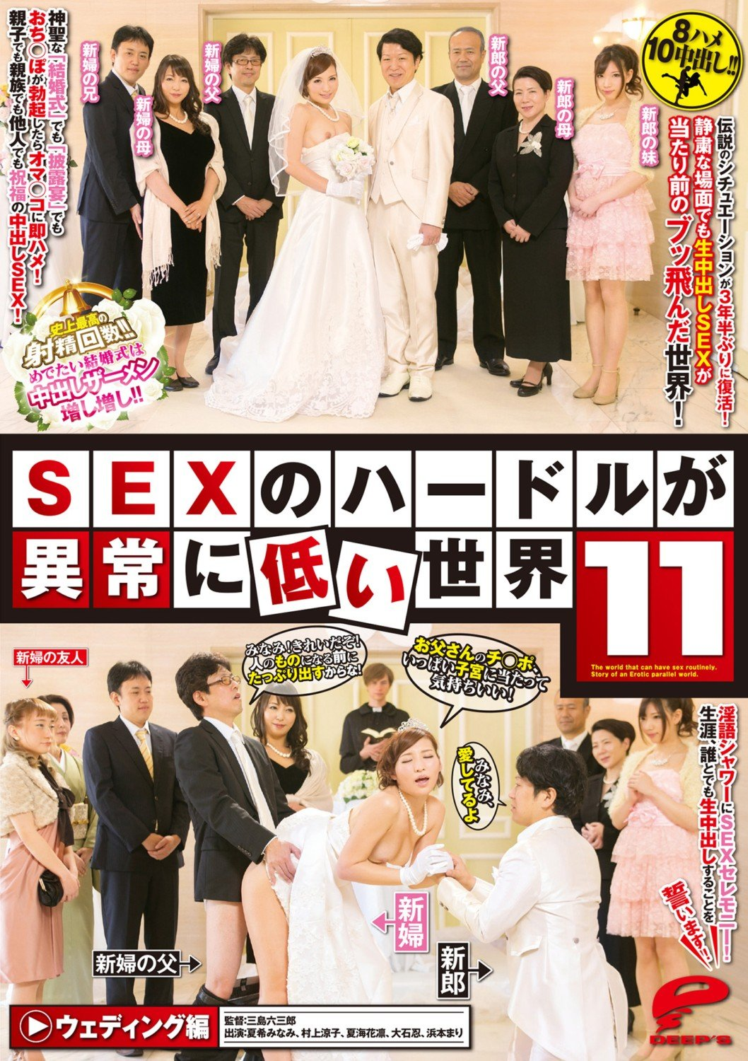 [DVDES-929] (English subbed) A World with Exceptionally Low Hurdles to SEX 11