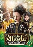 如懿伝[にょいでん]~紫禁城に散る宿命の王妃~ DVD-SET5