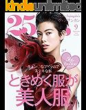 25ans (ヴァンサンカン) 2019年9月号 (2019-07-26) [雑誌]