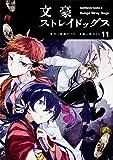 文豪ストレイドッグス (11) (角川コミックス・エース)