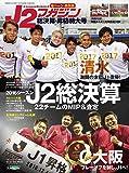 J2マガジン 2016シーズンJ2総決算・昇格特大号 2017年01月号[雑誌]