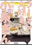 ラーメン大好き小泉さん(3) (バンブーコミックス)