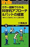 カラー図解でわかる科学的アプローチ&パットの極意 「寄せて」「沈める」ゴルフ上達の法則 (サイエンス・アイ新書)