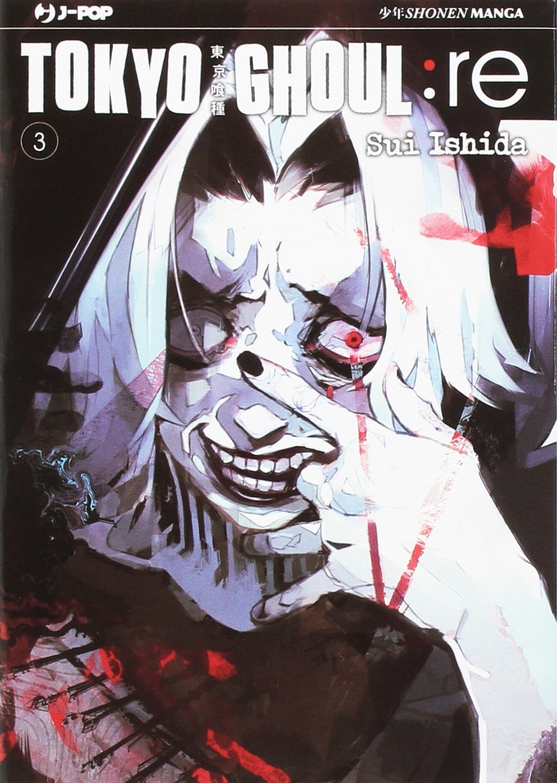 Tokyo Ghoul:re: 3 Copertina flessibile – 22 feb 2017 Sui Ishida C. Spiga Edizioni BD 8868839636