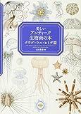 美しいアンティーク生物画の本:クラゲ・ウニ・ヒトデ篇