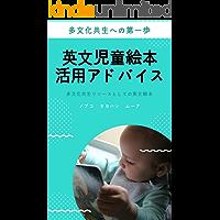 Tabunkakyousei heno Daiippo: Eibunnjidouehon Katsuyouadobaisu (Japanese Edition)