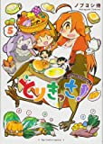 とりきっさ! 5 (リュウコミックス)