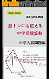 脳トレにも使える中学受験算数 中学入試受験問題編: 中学受験算数を解く (VIMAGIC BOOKS)