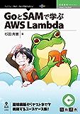 GoとSAMで学ぶAWS Lambda (技術書典シリーズ(NextPublishing))