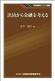 決済から金融を考える KINZAIバリュー叢書