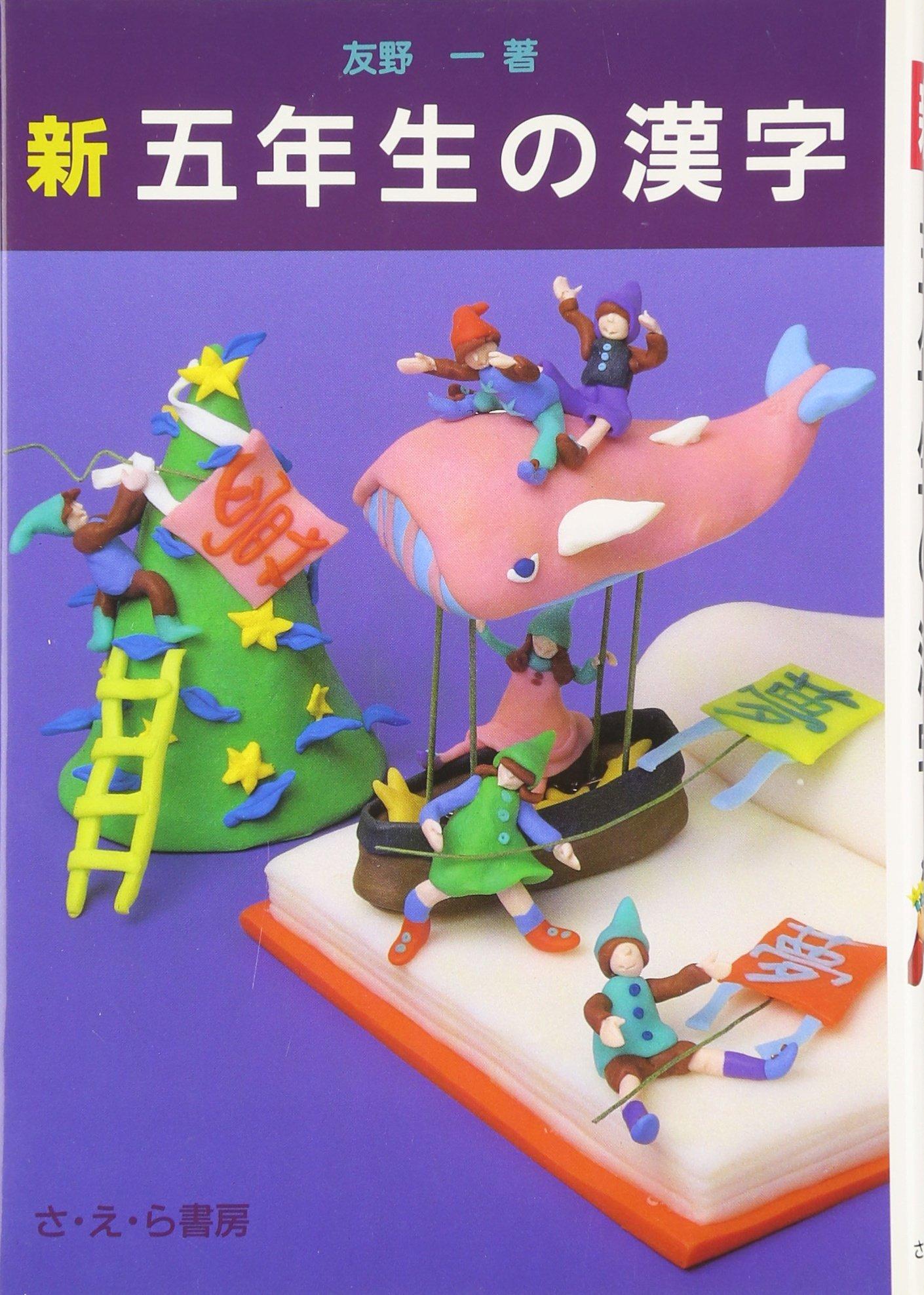 新 五年生の漢字 新たのしい漢字教室 9784378005126