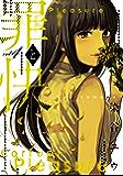 罪と快 4巻 (デジタル版ヤングガンガンコミックス)