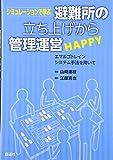 シミュレーションで学ぶ避難所の立ち上げから管理運営HAPPY―エマルゴトレインシステム手法を用いて