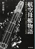 航空母艦物語―体験者が綴った建造から終焉までの航跡 (光人社NF文庫)