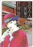 沈夫人の料理店 1 (ビッグコミックス)