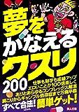 夢をかなえるクスリ200 (鉄人文庫)
