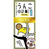 日本一楽しい計算ドリル  うんこ計算ドリル 小学1年生 たしざん (うんこドリルシリーズ)