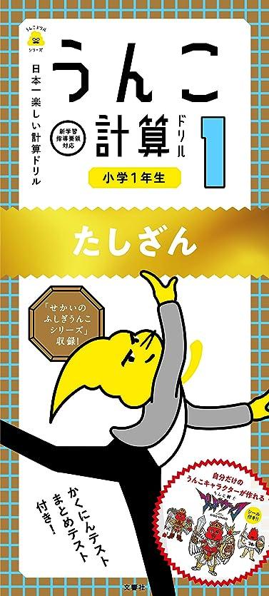 うれしいモンキー親愛な日本一楽しい算数ドリル うんこ算数ドリル 文章題 小学3年生 (うんこドリルシリーズ)