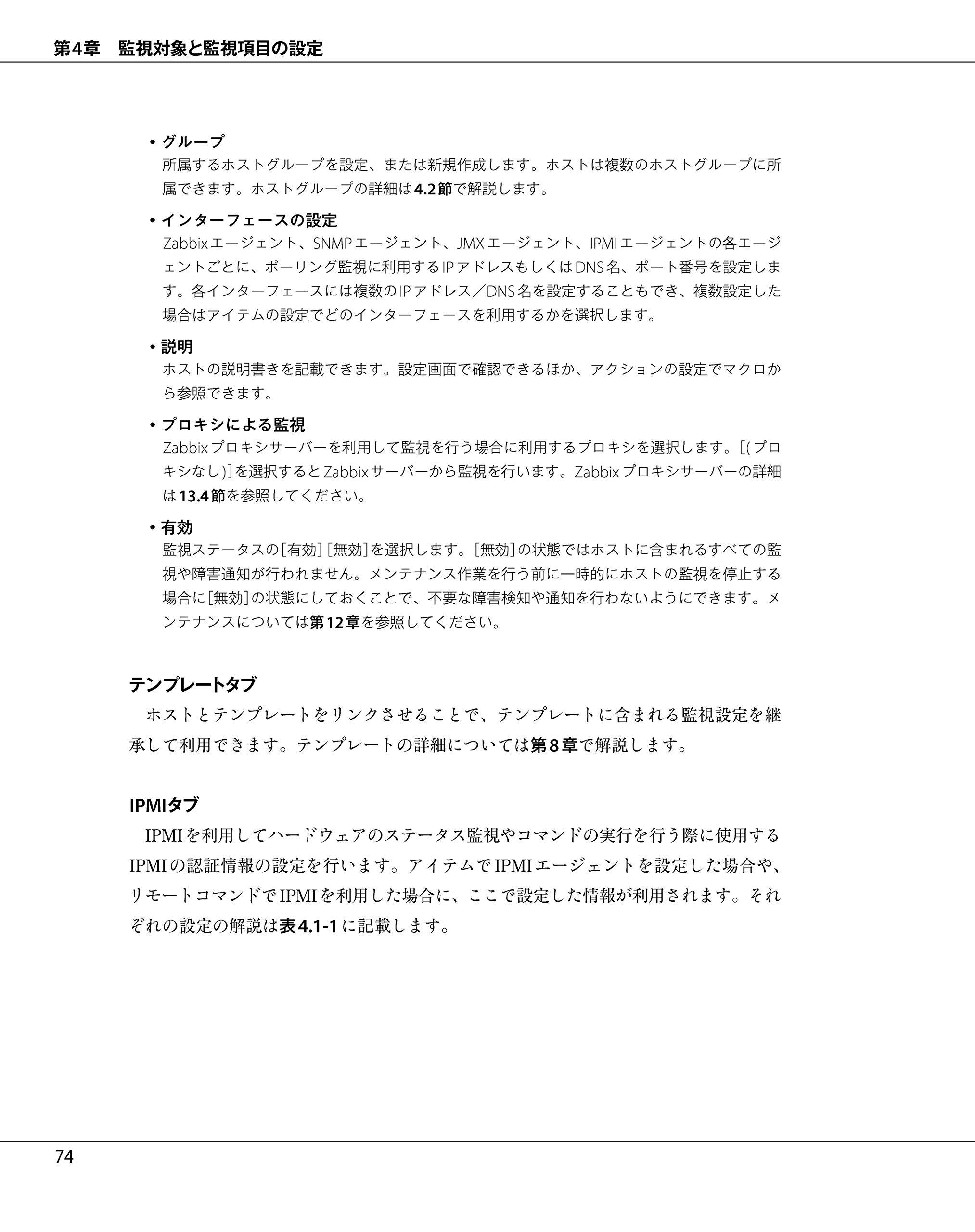 改訂3版]Zabbix統合監視実践入門 ──障害通知、傾向分析、可視化による