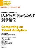 情報技術が人事管理を変える 「人材分析学」がもたらす競争優位 DIAMOND ハーバード・ビジネス・レビュー論文