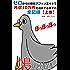鳩の軌跡【上巻】: ゼロからの副業アフィリエイトで月収10万円を達成するまでの全記録(上)