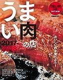 うまい肉 2017-2018  首都圏版 (ぴあMOOK)