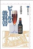 ビールの教科書 (講談社選書メチエ)