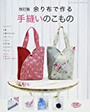 改訂版 余り布で作る手縫いのこもの (レディブティックシリーズno.4504)