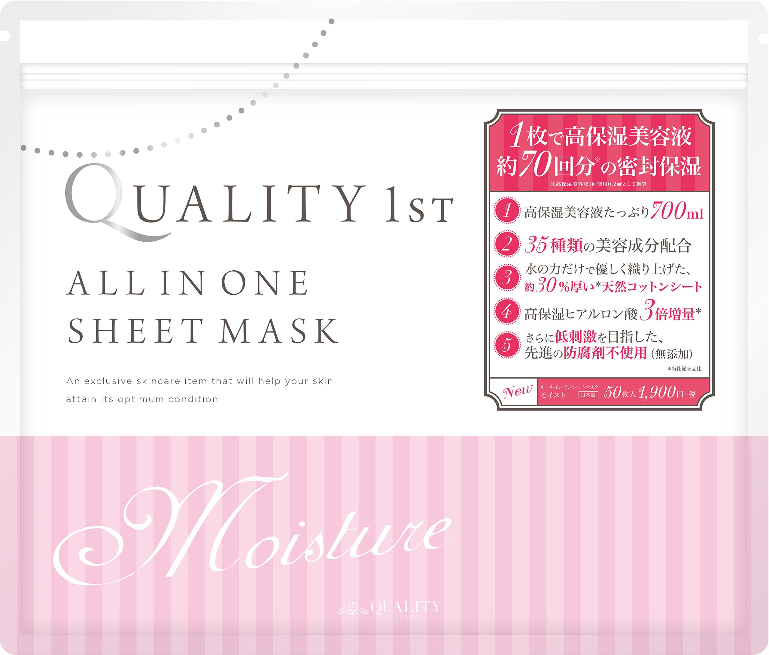 Quality First All-In-one Sheet Mask Moist, 50 Count by First Quality