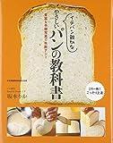 イチバン親切なやさしいパンの教科書―豊富な手順写真で失敗ナシ!