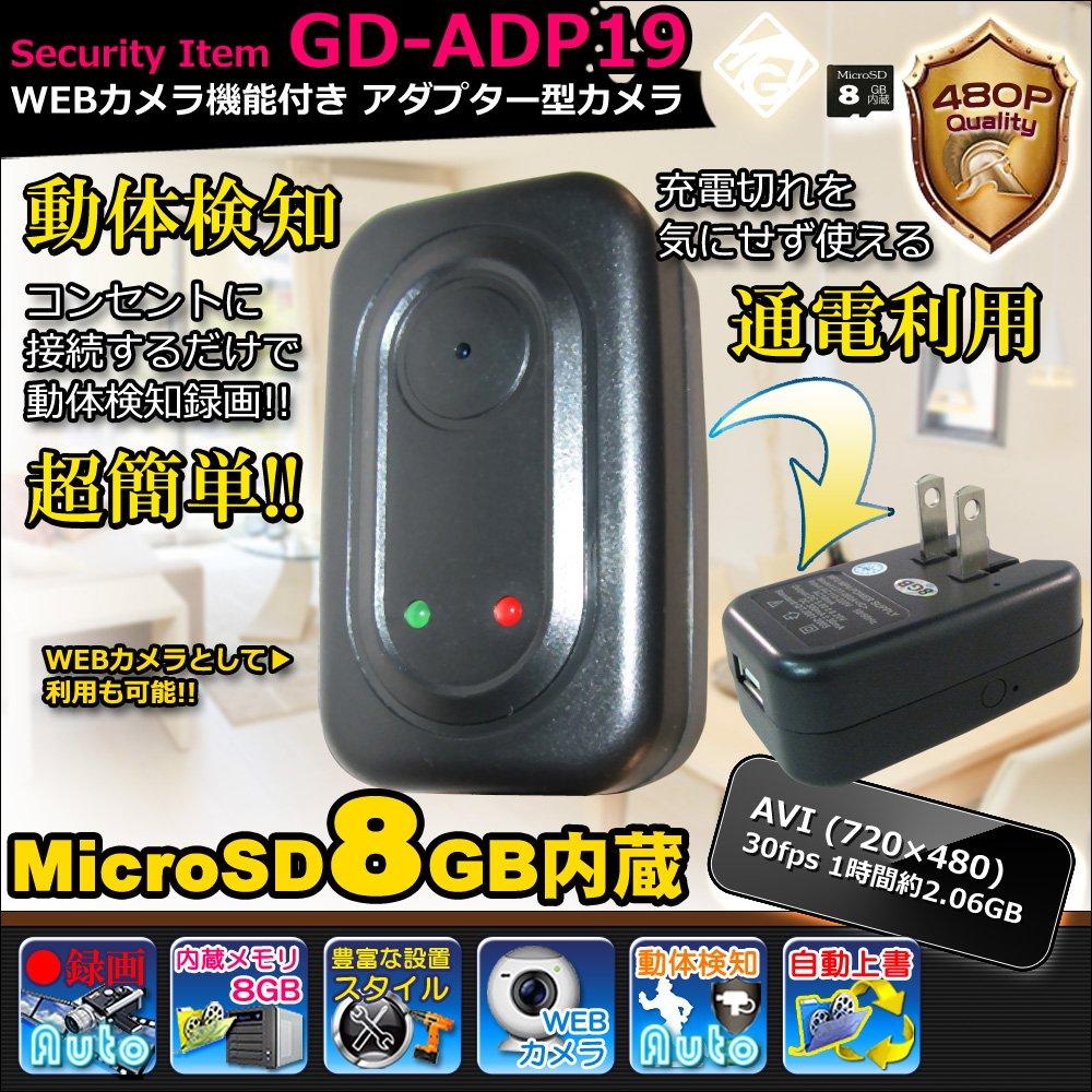 【GOD HAND】 アダプター型ビデオカメラ GD-ADP19 操作はとても簡単 電源コンセント挿すだけ!! 動体検知、WEBカメラ!! 直ぐに使えるメモリー8GB内蔵!! 【KANTO-SEIKO 正規保証書付き】 B01MQYKQI6