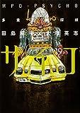多重人格探偵サイコ (19) (カドカワコミックス・エース)