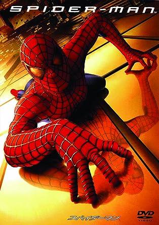 「スパイダーマン1 DVD」の画像検索結果