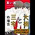 大橋と三宅の場合 おおきい小竹とちいさい武田 (gateauコミックス)
