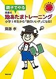 親子でやる齋藤式地あたまトレーニング 小学1年生から「頭のいい子」になる!