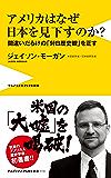 アメリカはなぜ日本を見下すのか? - 間違いだらけの「対日歴史観」を正す - (ワニブックスPLUS新書)