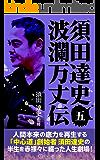 須田達史「波瀾万丈伝」第五巻 須田達史波瀾万丈伝シリーズ
