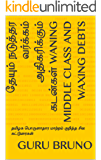 தேயும் நடுத்தர வர்க்கம் அதிகரிக்கும் கடன்கள் Waning Middle Class and Waxing Debts: தமிழக பொருளாதார மாற்றம் குறித்த சில கட்டுரைகள் (Tamil Edition)