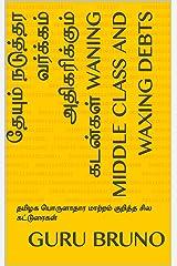 தேயும் நடுத்தர வர்க்கம் அதிகரிக்கும் கடன்கள் Waning Middle Class and Waxing Debts: தமிழக பொருளாதார மாற்றம் குறித்த சில கட்டுரைகள் (Tamil Edition) Kindle Edition