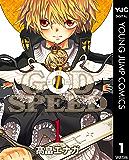 GODSPEED 1 (ヤングジャンプコミックスDIGITAL)
