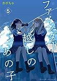 ファインダー越しのあの子 5 (Lilie comics)