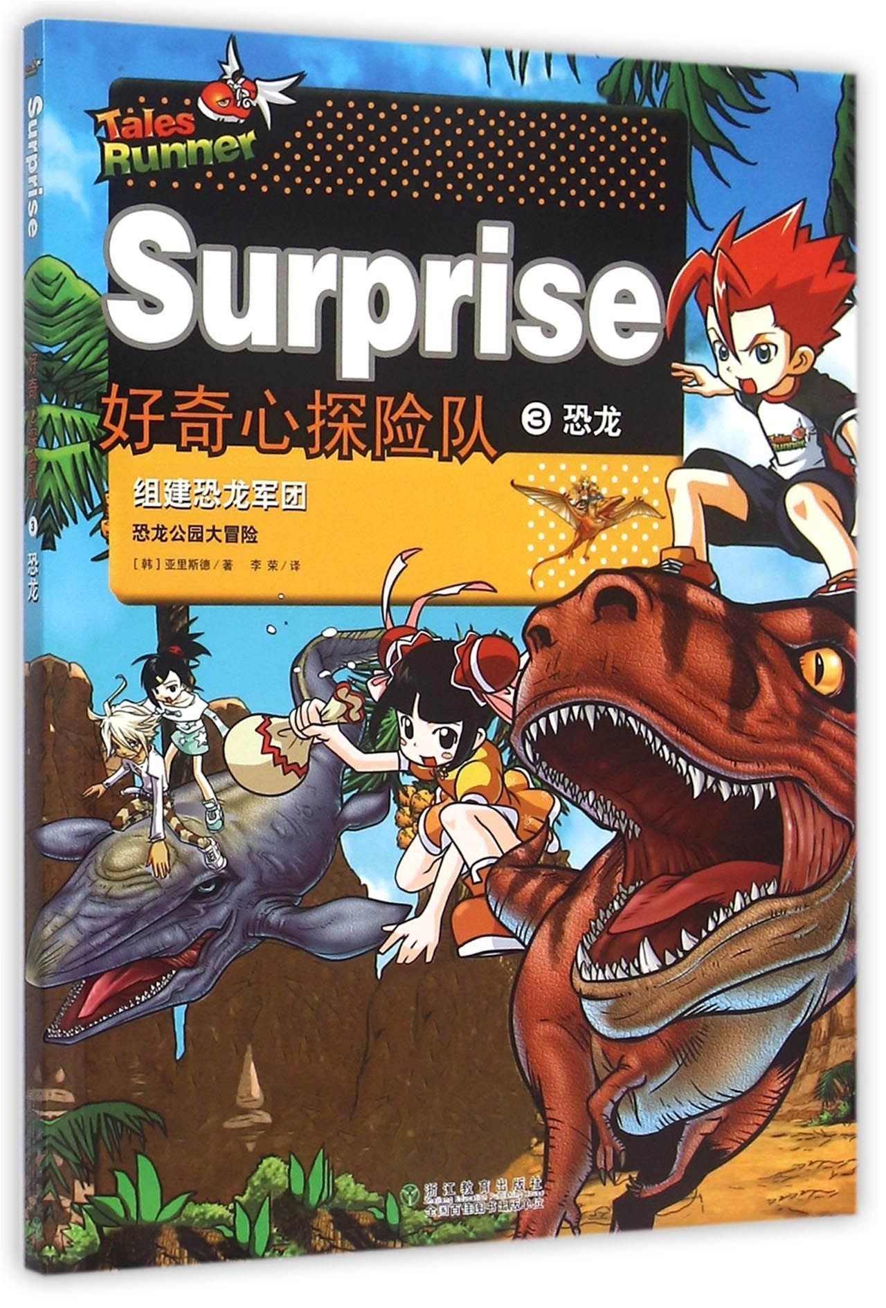 Download 好奇心探险队(3恐龙) PDF