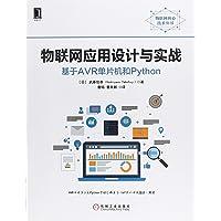 物联网应用设计与实战:基于AVR单片机和Python