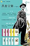 黑塞文集(全10卷)【上海译文出品!名家名译,全面展示黑塞创作生涯 ,黑塞亲作水彩封面,收录多幅精美插图】