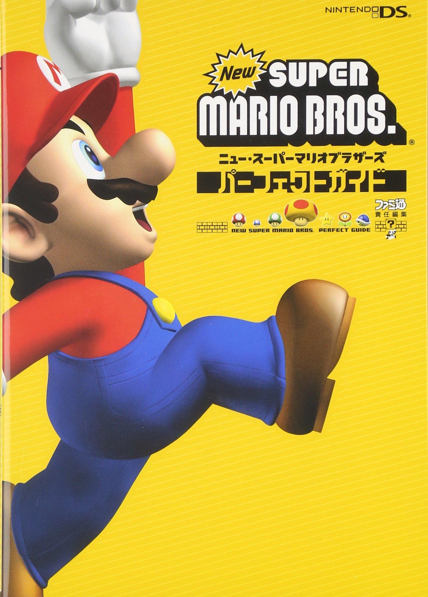 攻略 マリオ 2 ニュー ブラザーズ スーパー